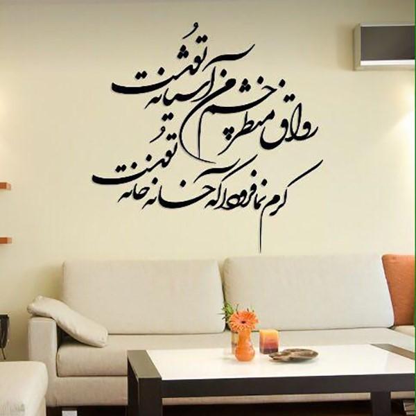 تابلو دیواری خوشنویسی